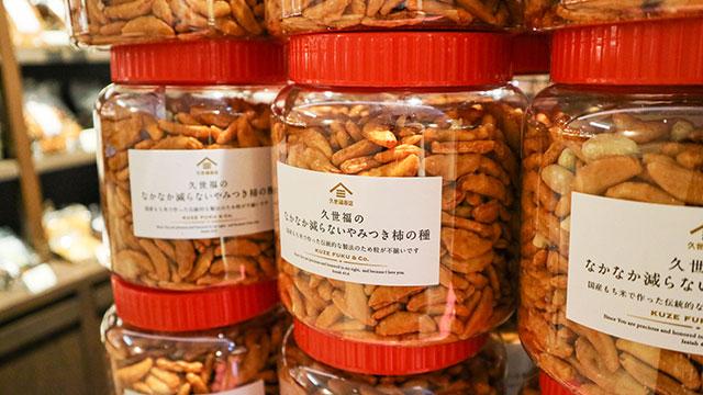 Kaki-no-Tane 1,166yen for a jar(tax inclusive)