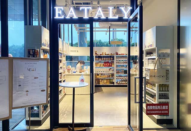 「Eataly」原宿店外觀