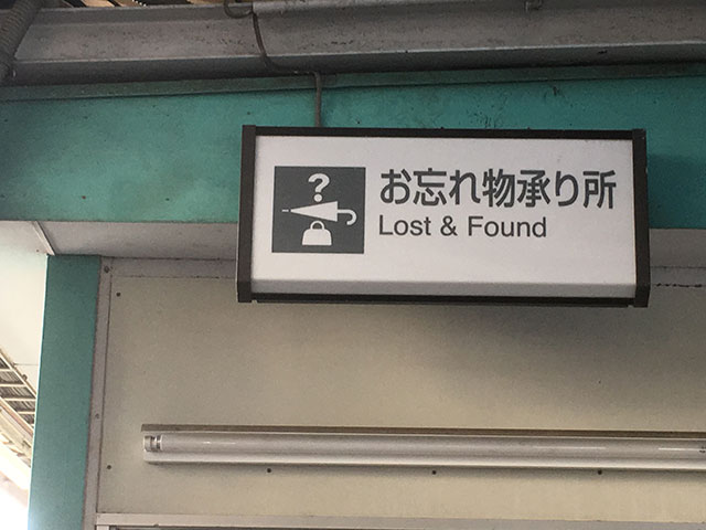 Don't Panic! Guide to Lost & Found in Japan