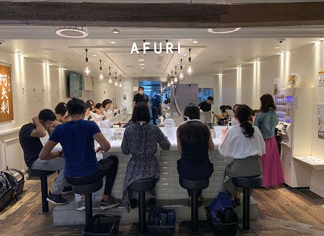 「AFURI」外觀