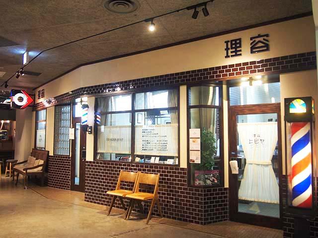 「日比谷中央市場街」內的復古理髮廳