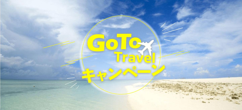 'Go To Travel' 캠페인 이용 방법을 알아보자!
