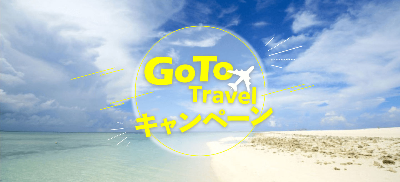 在日台灣人必看!旅遊復興計畫【Go To Travel】 如何使用才最划算?