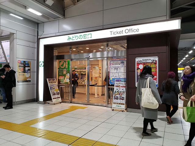 JR綠色窗口(Midori-no Madoguchi)
