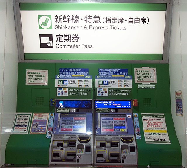 新幹線指定席售票機
