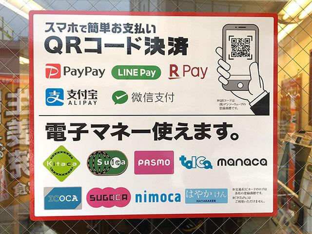 你還在用現金付款嗎?快來看看日本的「無現金Cashless」支付方式有哪些吧!