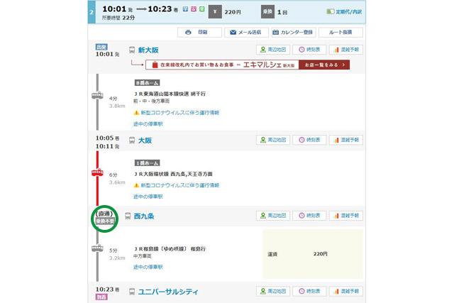 乗換1回 経路:新大阪⇒大阪駅⇒ユニバーサルシティ駅