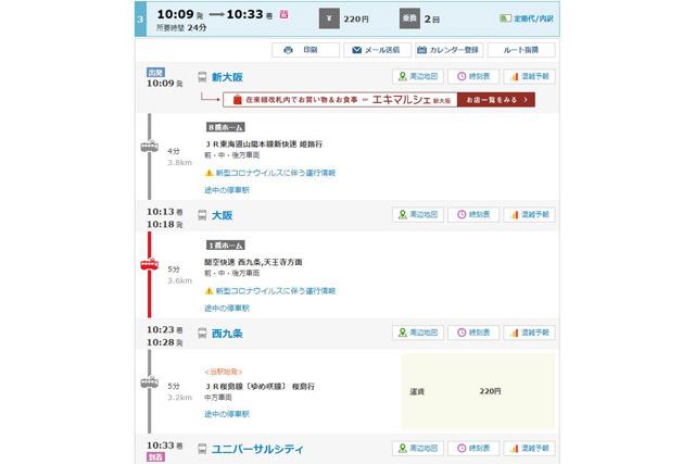 乗換2回 経路:新大阪⇒大阪駅⇒西九条駅⇒ユニバーサルシティ駅