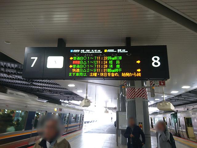 新大阪駅 7・8番ホームは向かい合わせになっています