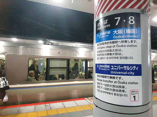 新大阪駅 7・8番ホームに来る電車は、どちらに乗っても大阪駅に停車します