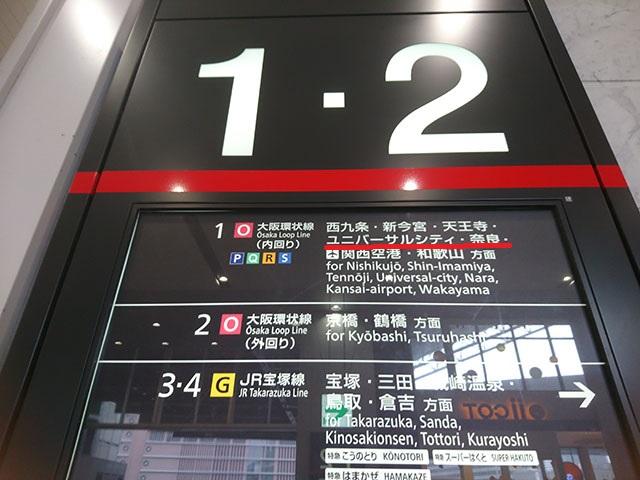大阪駅 「ユニバーサルシティ駅」行きは1番のりばです!