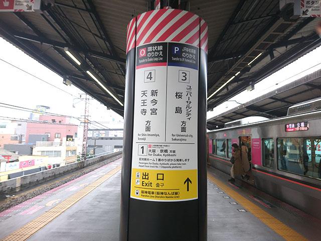 西九条駅 4番線ホームに到着したら、向かいの3番線の電車に乗車しましょう