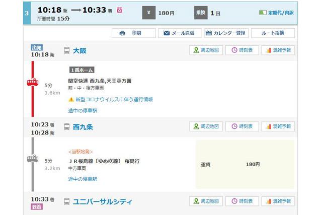 乗換1回 経路:大阪駅⇒西九条駅⇒ユニバーサルシティ駅