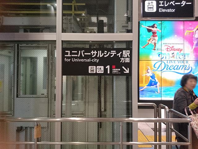 大阪駅 至る所に「ユニバーサルシティ駅」と表示があるため初めてでも大丈夫