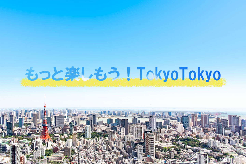 【都民限定】一律割引!『もっと楽しもう!TokyoTokyo』|割引・利用方法について