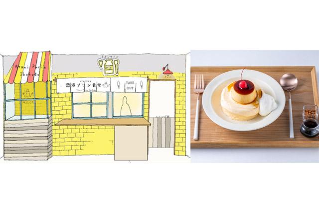 ドライブイン 熱海プリン食堂 外観イメージ / 「プリンパンケーキ」850円(税込)