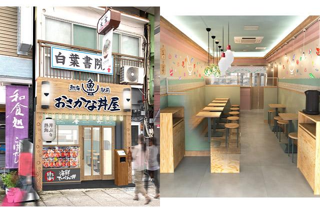 熱海駅前・おさかな丼屋 店舗イメージ