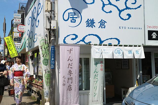居 鎌倉(KYO KAMAKURA) 外観