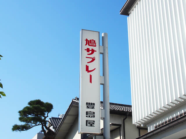 鎌倉 豊島屋 本店