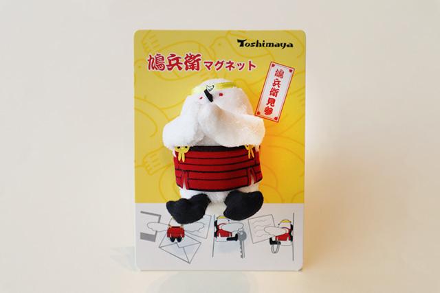 「鳩兵衛マグネット」 810円(税込・鳩プライス)