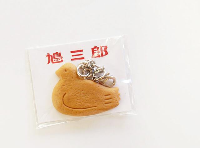 「鳩三郎」 500円(税込)