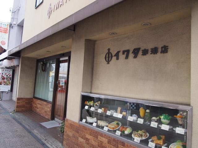 イワタコーヒー店 外観