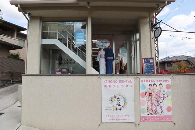 京都着物レンタル 京越 嵐山店