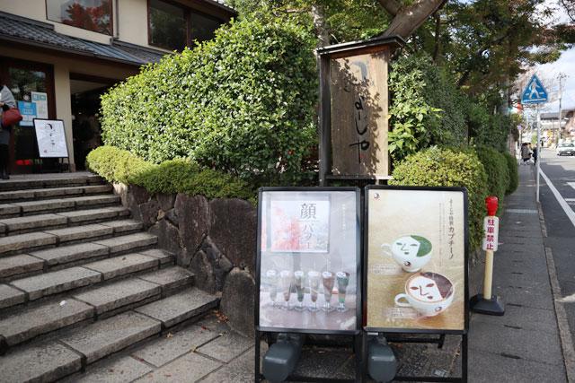 よーじやカフェ 嵯峨野嵐山店