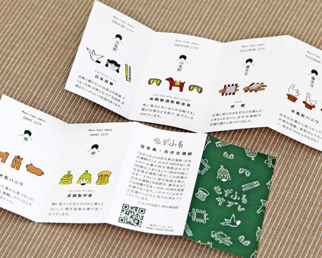 「もずふるサブレ」サブレ6枚・ガイダンスしおり入り 842円(税込)