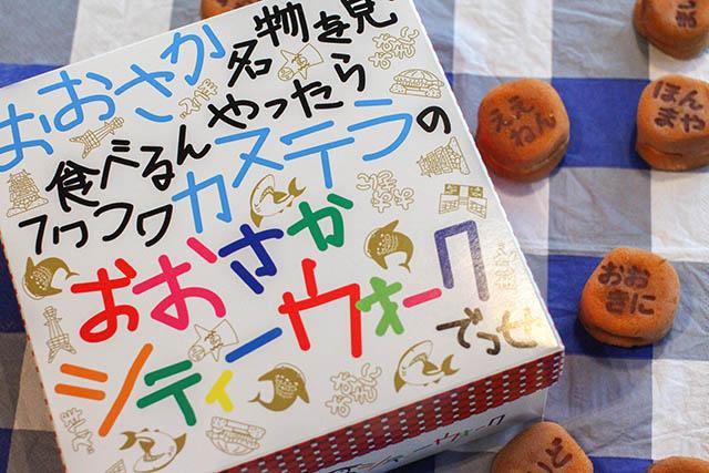 「おおさかシティーウォーク」 567円(税込)
