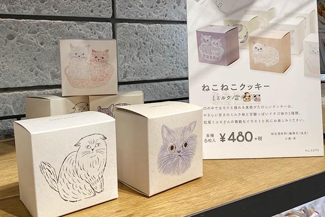 「ねこねこクッキー」各種6枚入り480円(税抜)