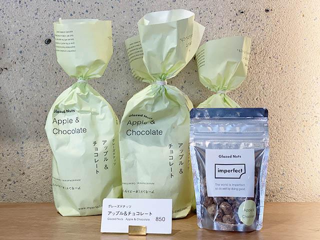 「グレーズドナッツ アップル&チョコレート」918円(税込)