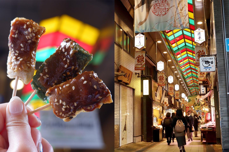 【京都・錦市場】食べ歩きたい絶品グルメ21選!京の台所へおこしやす