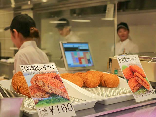 京のお肉処弘 錦 「弘特製コロッケ」121円 ※価格変更有