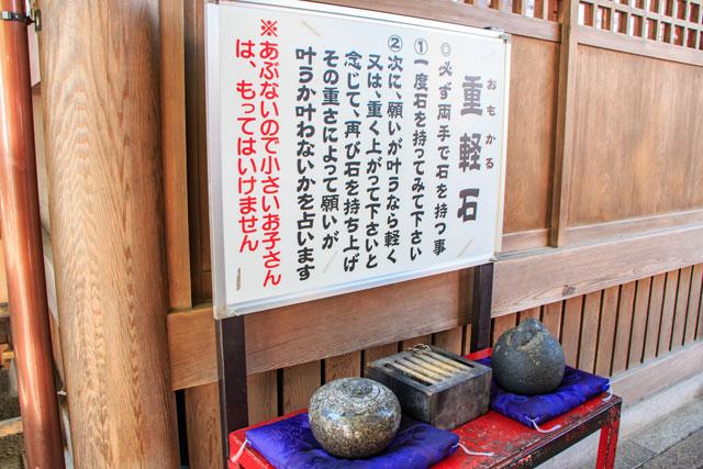 千代保稲荷神社 持ち上げてみて軽いと感じれば願いが叶うという「重軽石」