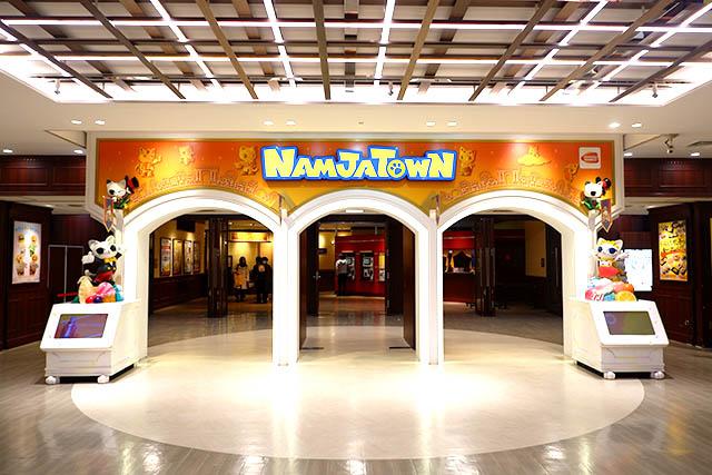 ナンジャタウン 入口