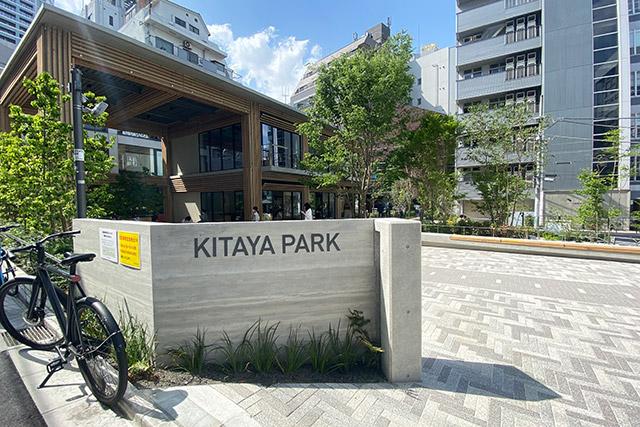 渋谷区立北谷公園 外観