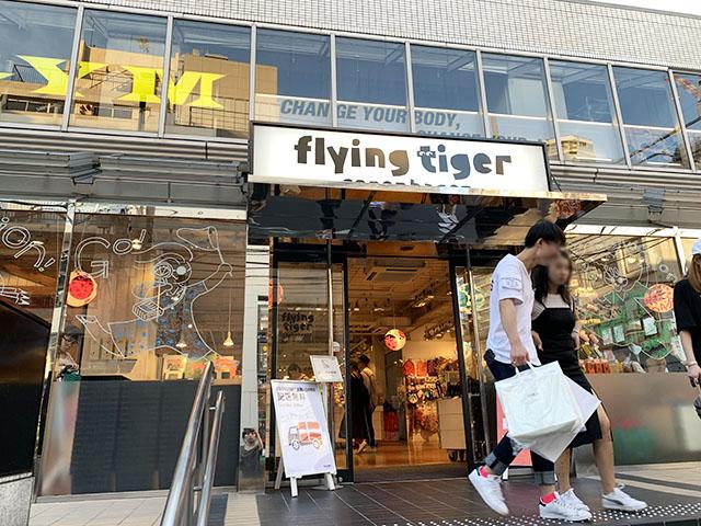 Flying Tiger Copenhagen 外観
