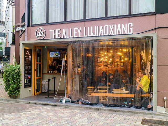 THE ALLEY LUJIAOXIANG(ジアレイルージャオシャン) 表参道店