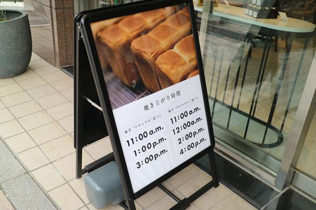 每天麵包的出爐時間
