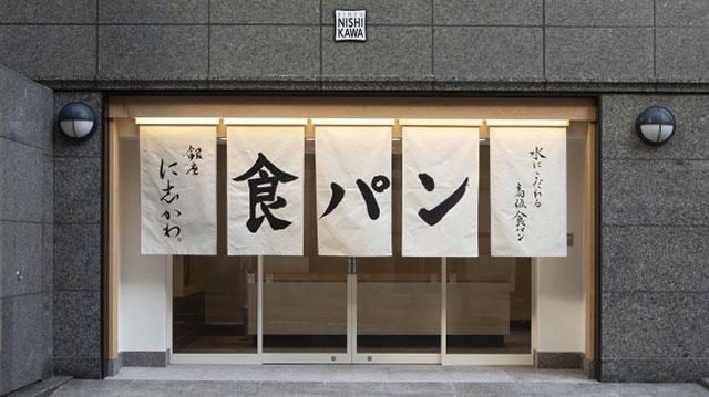 「銀座NISHIKAWA」