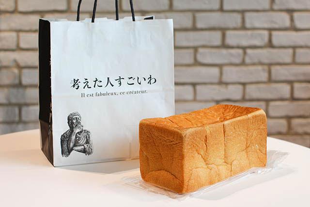 魂仕込~こんじこみ~2斤 864円(含稅)