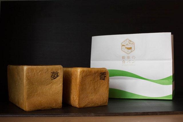 「銀座的吐司麵包~香~」2斤1000円(含稅)、「銀座的吐司麵包~夢~」2斤900円(含稅)