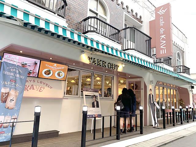 cafe de KAVE(カフェドケイブ) 新大久保店 外観