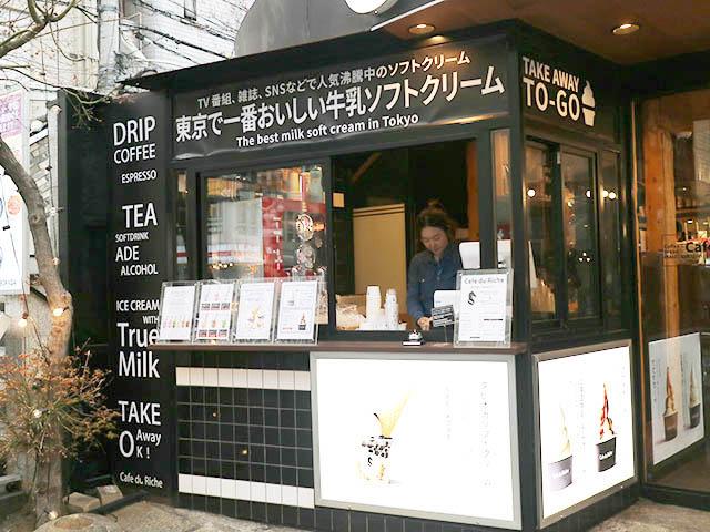 Cafe de riche(カフェドリッチェ) 外観