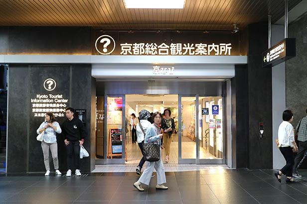 「フリー乗車券」は、駅内の「京都総合観光案内所」や京都駅前バスターミナル、京都駅地下鉄改札前自動券売機などから購入可能