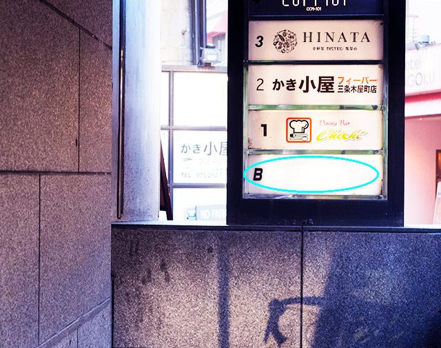名前のないラーメン屋 お店があると思われるビルには名前も看板もありません