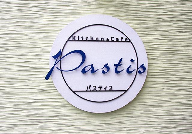 キッチン&カフェ パスティス