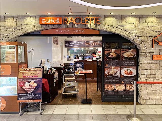 花畑牧場 RACLETTE ~ラクレットチーズ専門店~ 外観