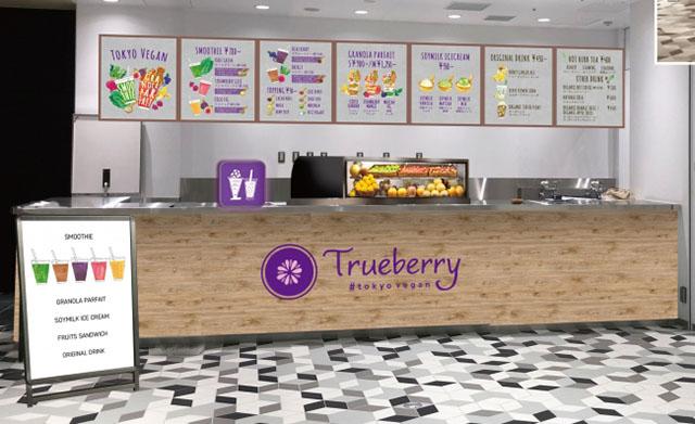 「Trueberry(トゥルーベリー)」外観イメージ